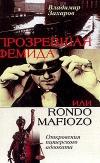 Купить книгу Захаров Владимир - Прозревшая Фемида, или Rondo mafiozo. Откровения питерского адвоката