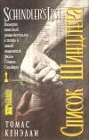 Купить книгу Кенэлли Т. - Список Шиндлера