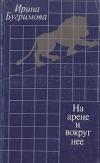 Купить книгу Бугримова, Ирина - На арене и вокруг нее