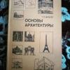 Купить книгу Кильпе Т. Л. - Основы архитектуры