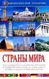 Семеницкий С. А. - Страны мира: Энциклопедический справочник