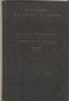 Купить книгу Валуйко Г. Г., Зинченко В. И., Мехузла Н. А. - Стабилизация виноградных вин