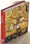 Купить книгу  - Климт. 1862-1918.