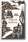 Купить книгу Сафонов Вадим - Завтрак в Эфурте