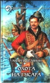 Андрей Белянин - Охота на гусара