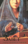 Купить книгу Нино Риччи - Завет, или Странник из Галилеи