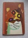 Купить книгу Уве Кант - Праздник нашего класса