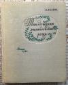 Купить книгу Басина, М. - Там, где шумят михайловские рощи