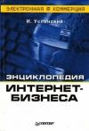 Купить книгу Успенский И. - Энциклопедия интернет-бизнеса