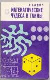Гарднер Мартин - Математические чудеса и тайны