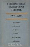 Купить книгу сборник - Современная болгарская повесть 70-е годы