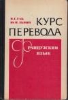 Купить книгу Гак. В. Г., Львин Ю. И. - Курс перевода. Французский язык. Общественно-политическая лексика.