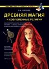 Сергей Гордеев - Древняя магия и современные религии.