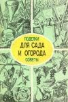 Купить книгу А. Мишин - Для сада и огорода. Поделки и советы