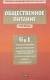 Купить книгу Петров, А.М. - Общественное питание. Учет и калькулирование себестоимости