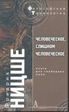 купить книгу Фридрих Ницше - Человеческое, слишком человеческое. Книга для свободных умов Ф. В. Ницше 200 р.