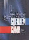 Купить книгу [автор не указан] - Российское экономическое чудо: Программа развития России до 2020 года