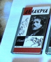Купить книгу Гастев - Делакруа