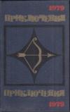 Купить книгу [автор не указан] - Приключения 1979