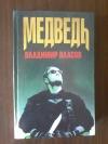 Купить книгу Власов В. Н. - Медведь