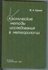 Купить книгу Герман М. А. - Космические методы исследования в метеорологии..