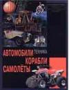 Купить книгу Аксенова, М. Д. - Автомобили, корабли, самолеты