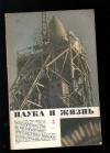 купить книгу . - Наука и жизнь 1965 № 4,6, 9,11,12
