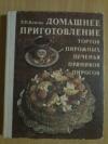 Купить книгу Кенгис Р. П. - Домашнее приготовление тортов, пирожных, печенья, пряников, пирогов