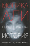 Купить книгу Али М. - Нерассказанная история