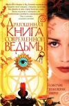 Купить книгу Л. А. Мороз - Драгоценная книга современной ведьмы