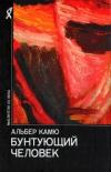 Купить книгу Камю Альбер - Бунтующий человек