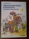 Купить книгу Иванов А. - Идеальный поиск в интернете глазами пользователя