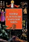 Купить книгу Бородулина Н. - Мифы и легенды народов мира