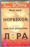 Купить книгу Фотина Лариса. - Мой муж Норбеков, или как родилась Лора.