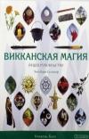 Купить книгу Галлахер Э. - Викканская магия. Общее руководство