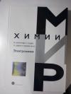 купить книгу Миомандр - Электрохимия