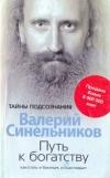 Купить книгу Валерий Синельников - Путь к богатству. Как стать и богатым, и счастливым