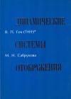 Купить книгу В. П. Гоч, М. Н. Сабрукова - Динамические системы отображения
