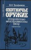 Купить книгу Трофимов, В.Н. - Охотничье оружие. Устройство, неисправности, уход