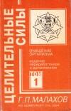 Купить книгу Г. П. Малахов - Целительные силы в 4 томах