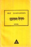 Купить книгу Йог Рамачарака - Жнани-йога