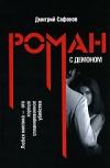 Купить книгу Дмитрий Сафонов - Роман с демоном