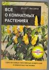 Обменять книгу Хессайон Д. Г. - Все о комнатных растениях.
