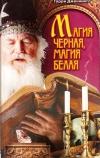 Купить книгу Гарри Дженнингс - Магия черная, магия белая