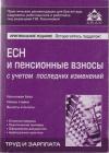 Купить книгу Касьянова, Г.Ю. - ЕСН и пенсионные взносы с учетом последних изменений