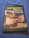 Купить книгу Цыганков Э. С. - Контраварийная подготовка водителей: (15 приемов стабилизации автомобиля)