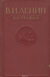 Купить книгу Авторский коллектив - В. И. Ленин. Биография.