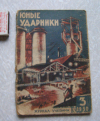 Купить книгу журнал - Юные ударники N3 1930 г