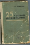 Купить книгу Микулин В. П. - 25 уроков фотографии. Практическое руководство.