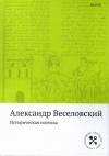Купить книгу Веселовский, Александр - Историческая поэтика